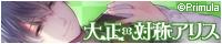 『大正×対称アリス』応援中!